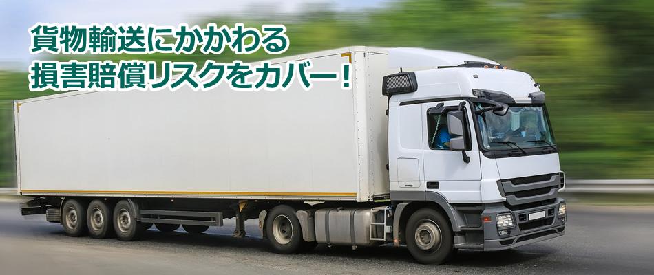 運送業総合保険.com